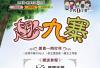 九寨沟●熊猫乐园纯玩三日游